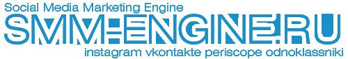 Smm-engine.ru - Качественное продвижение в социальных сетях