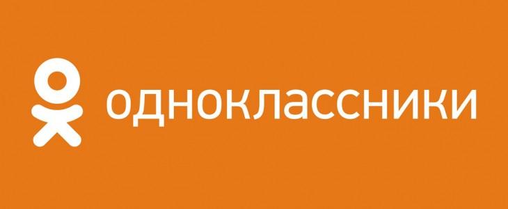 Накрутка подписчиков в группу в Одноклассниках