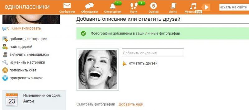 kak-dobavit-foto-v-odnoklassniki-4